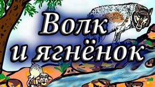 Мультфильм басня Волк и ягнёнок.