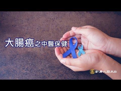 「大腸癌」晚期!趕快看你的手 這個地方有青筋 那要小心了! |談古論今話中醫(360)