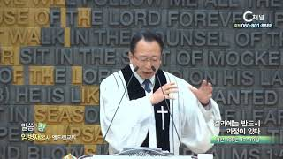 엘드림교회 임병재 목사 - 결과에는 반드시 과정이 있다