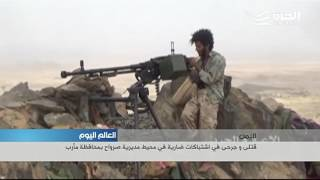 اليمن: قتلى و جرحى في اشتباكات ضارية في محيط مديرية صرواح بمحافظة مأرب