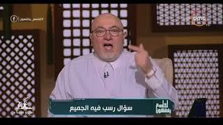 لعلهم يفقهون - الشيخ خالد الجندي: هذه أغرب وظيفة في الدنيا بدون أجازات ولا مقابل