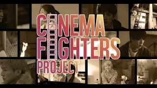 映画『ウタモノガタリ-CINEMA FIGHTERS project-』は2018年6月22日(金...