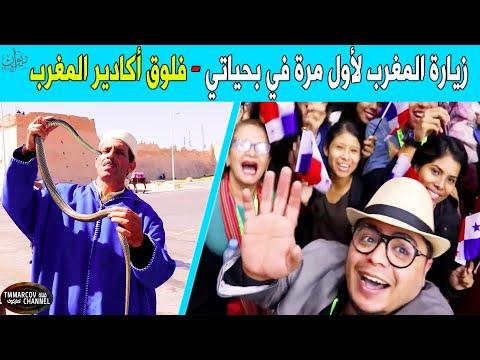 فلوق زيارة المغرب لأول مرة بحياتي | #تماركوف فلوق 12