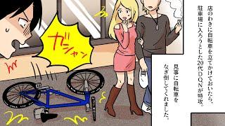 DQN女の車に追突されて60万の自転車を壊された。→保険屋に連絡して全額保証をしてもらおうとするとDQN女がトンデモナイことを言い出した・・・