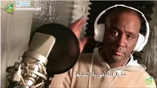 نشيد المأمورية السابعة - أداء الفنان أعل سالم ولد علي و كلمات الأديب : علاء الدين ملاي اعلِ