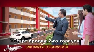 видео Квартиры в новостройке «Ленинские горки»
