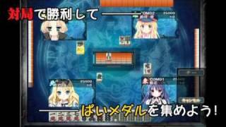 桃色大戦ぱいろん 新感覚麻雀ゲーム