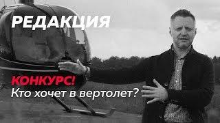 Алексей Пивоваров зовет на съемки с вертолетом! / КОНКУРС / Редакция