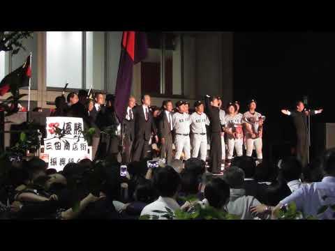 2018春季東京六大学応援 慶応義塾大優勝祝賀会 若き血