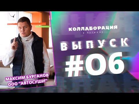 Автосуши - Максим Бурганов   как построить компанию в 26 городах России   0+