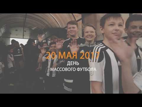 20.05.2017 спортивный комплекс NOVA ARENA отпраздновал День массового футбола⚽