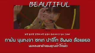 [THAISUB] Beautiful - iKON