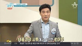 기상전문가 김승배가 말하는 '태풍'에 대비하는 방법! thumbnail
