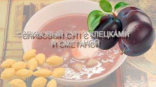 Cливовый суп с клецками - вкус лета!
