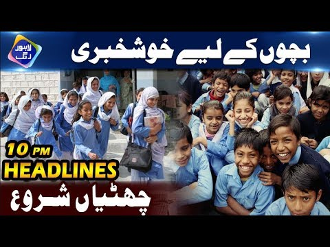 December VACATIONS - News Headlines | 10:00 PM | 21 Dec 2018 | Lahore Rang