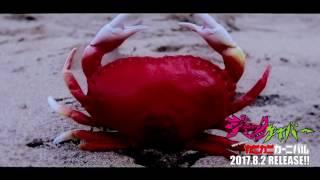 ジャックケイパー 5th Single『カニカニカーニバル』【SPOT】