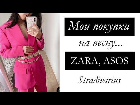 МОИ ПОКУПКИ НА ВЕСНУ   ZARA   ASOS   STRADIVARIUS