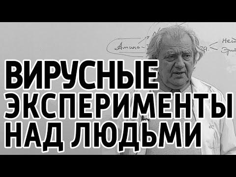 Вирусные эксперименты над людьми в Японии, Германии СССР? Лекция доктора Алименко А.Н.