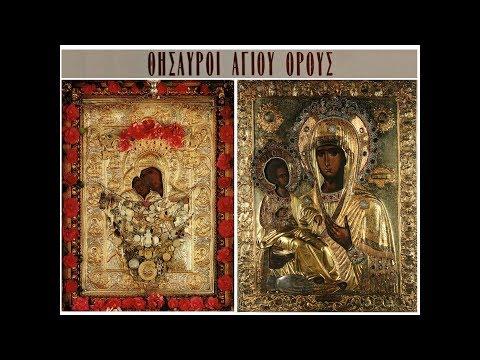 Mount Athos Monasteries & Sketes Icons