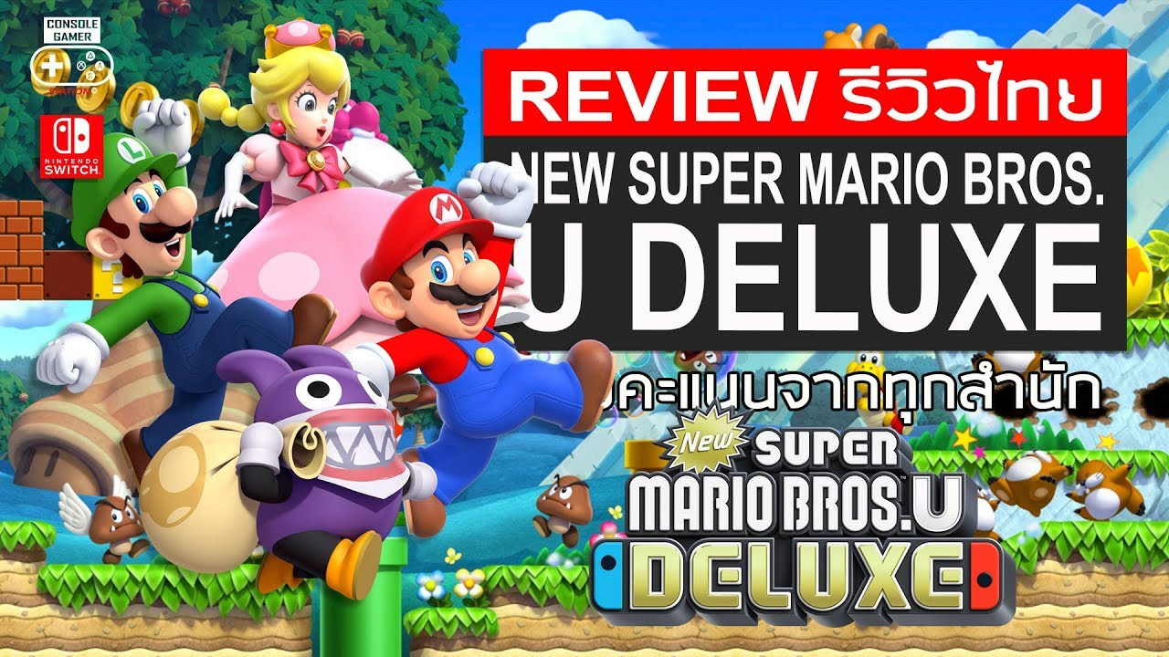10 72 MB] New Super Mario Bros  U Deluxe รีวิว [Review