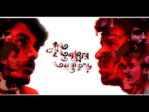 The Swamp of Dead Souls   Award Winning Bengali Short film   ATANU CHAKRABORTY   THE VnB