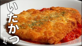 【国産50円とは・・】小麦粉要らず。チーズ香る サクしっとり イタカツ!