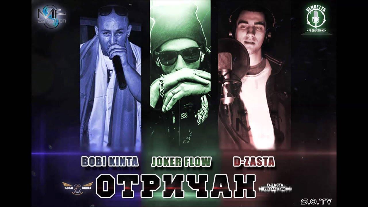 Боби Кинта & D-ZastA feat. Joker Flow - Отричан (Official ...