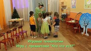 Современные образовательные технологии в обучении дошкольников.