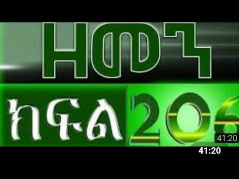 Zemen drama part 206 Ethiopian new movie live 2019