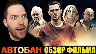 Крис Стакман обзор фильма Столкновение (Автобан)