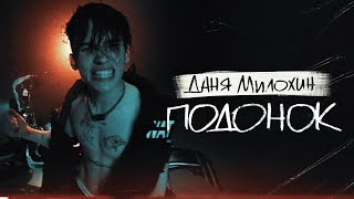 Даня Милохин - Подонок (Премьера клипа / 2020)