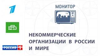 Монитор — Некоммерческие организации в России и мире