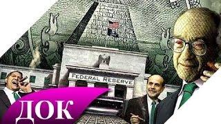 Банковская система. Мировой обман человечества. Документальный фильм