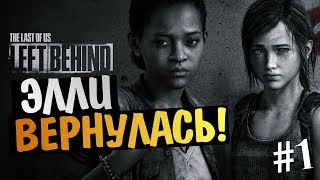 видео Прохождение The Last of Us: Left Behind (Оставшиеся позади).