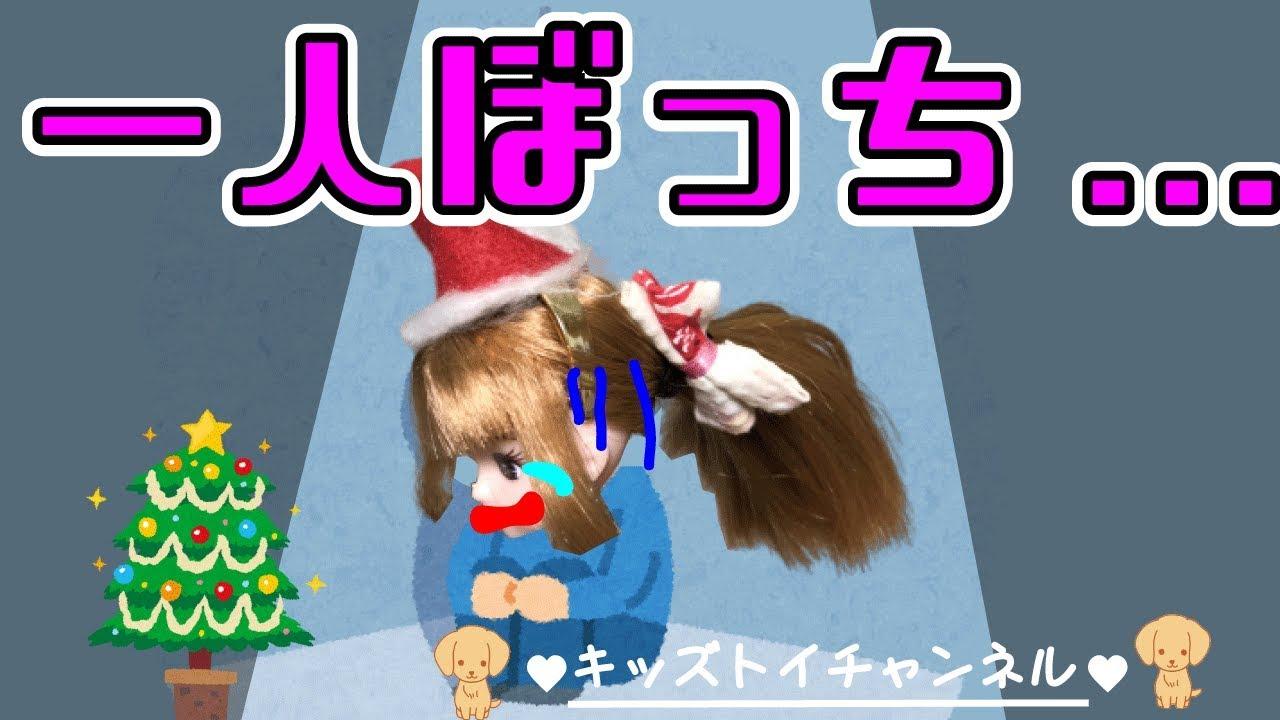 リカちゃん 一人ぼっちのクリスマス ハルトがデートに来れなくなって誰も相手してくれない… 人形 おもちゃ アニメ キッズトイチャンネル