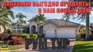 Покупаем продукты в США выгодно / Новый дом в США / Рум тур / Жизнь в Америке / Супермаркет Майами