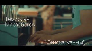 ТЕМИРЛАН МАСАЛБЕКОВ - СЕНСИЗ ЖАНЫМ