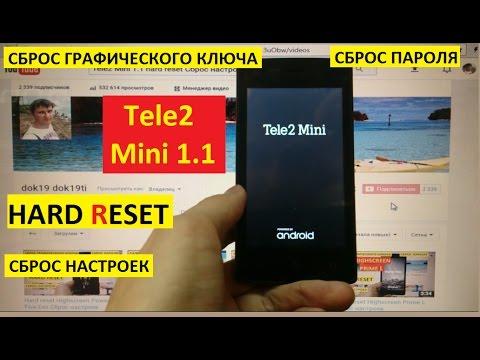 Как взломать телефон теле2