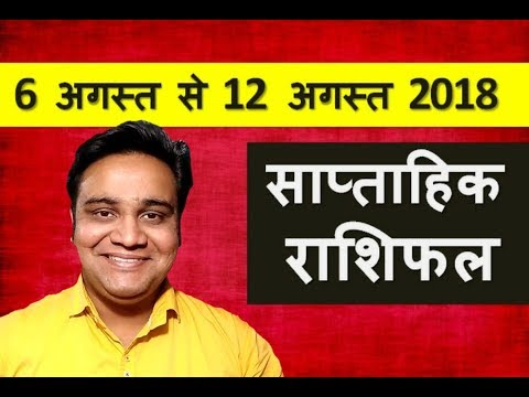 Saptahik Rashifal From 6th August to 12th August 2018...