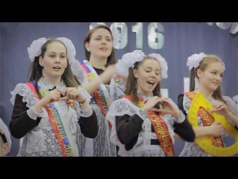 Дивногорск Гимназия №10 Выпускной 2016 Песня родителей