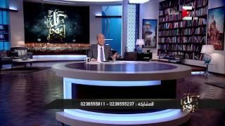 عمرو أديب: مصنع الحديد والصلب مش باقى فيه غير فرن واحد شغال بتلت كفاءته