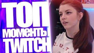 Топ Моменты с Twitch | Оляша сердечко ногами | Zeus Троллит SK | Dr4m4 и Паша Техник | A Way Out
