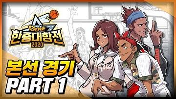[프리스타일]2020한중대항전 본선 경기 풀버전 PART1