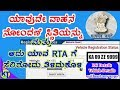 How to check Any vehicle registration Karnataka and international vehicles status