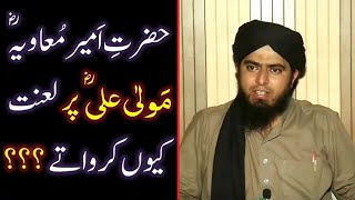 Download lagu Hazrat MOAVIAH r.a, Maola ALI r.a peh LA'NAT kewn kerwatay thay ??? (By Engineer Muhammad Ali Mirza