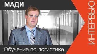 МАДИ | www.skladlogist.ru | НОЦ инновационных технологий в логистике