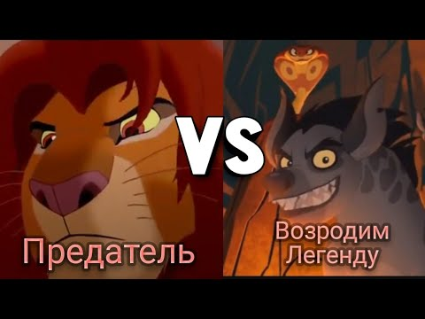Предатель VS Возродим легенду // Король лев 2 Vs Хранитель лев