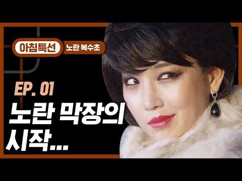 [#지나철] ⏱️6분⏱️ 출근길 꿀잼 보장 ㅋㅋ  tvN에서 언제 이런 드라마를 만든거얔ㅋㅋㅋㅋㅋ | #아침특선 | #노란복수초 | #Diggle