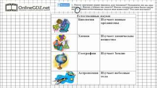 Вопрос №3 § 6 Физика и техника   Физика 7 класс Перышкин