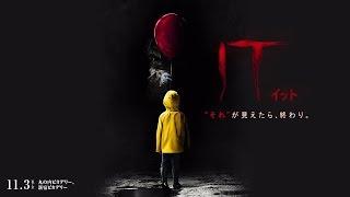 """映画『IT/イット """"それ""""が見えたら、終わり。』予告編【HD】2017年11月3日(祝・金)公開"""